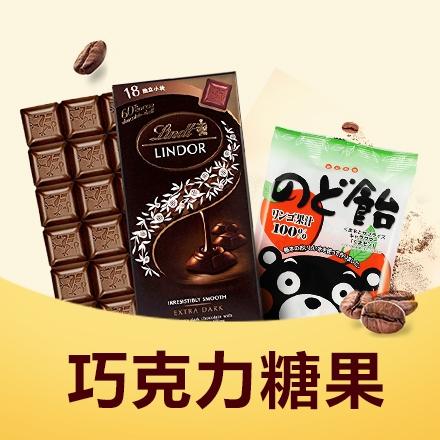 糖果巧克力