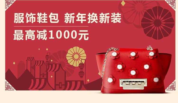服饰鞋包 新年换新装 最高减1000元