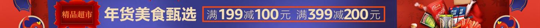 食品199-100促销