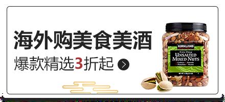 """""""海外购美食美酒 爆款精选3折起"""""""