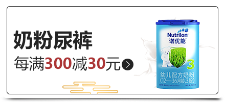 奶粉尿裤 每满300减30元