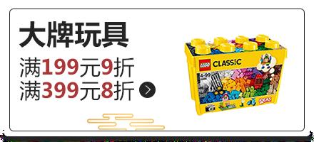 大牌玩具新意好礼   下单售价满199元9折 满399元8折