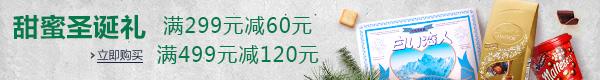 食品299-30 499-120