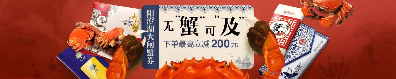 大闸蟹最高立减200