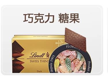 巧克力、糖果