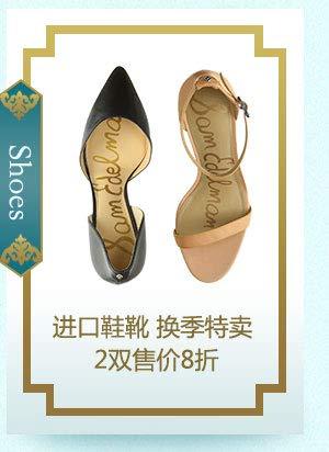 进口鞋靴,换季特卖,2双售价8折