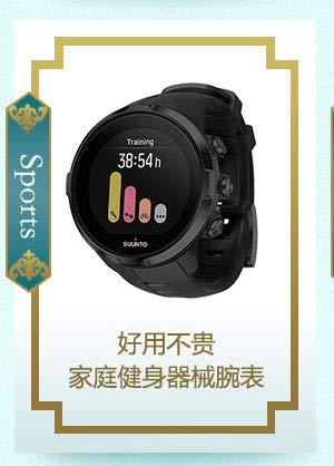 好用不贵 家庭健身器械腕表