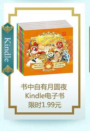 书中自有月圆夜 Kindle电子书限时1.99元