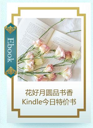 花好月圆品书香 Kindle今日特价书