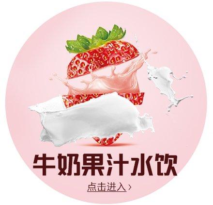 牛奶/果汁/水饮
