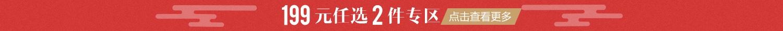 199元任选2件
