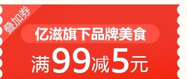亿滋旗下品牌美食 满99减5元