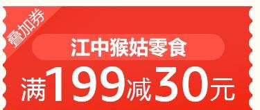 江中猴姑零食 满199减20
