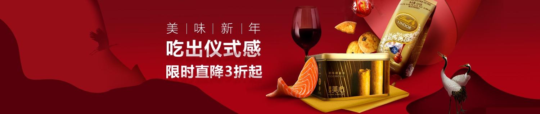 年味美食美酒