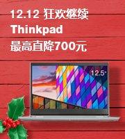 12.12狂欢继续  Thinkpad最高直降700