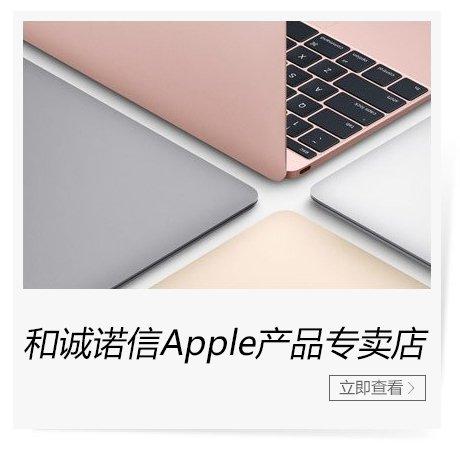 和诚诺信Apple产品专卖店