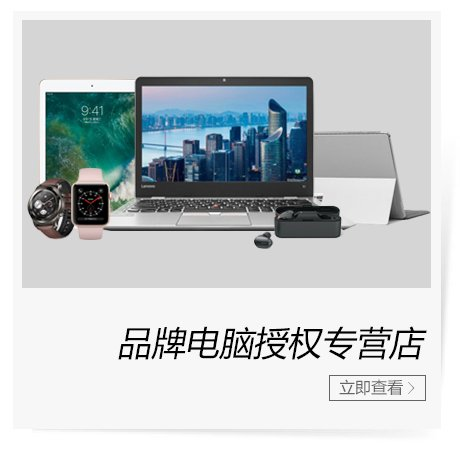 品牌电脑授权专营店