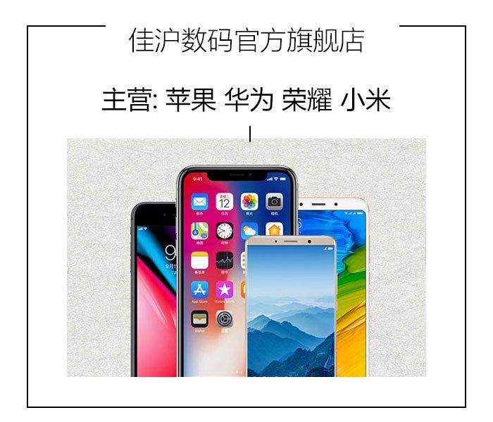 佳沪数码官方旗舰店