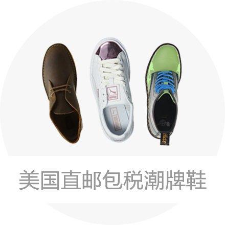 美國直郵包稅 正品潮牌跑鞋 圣誕促銷