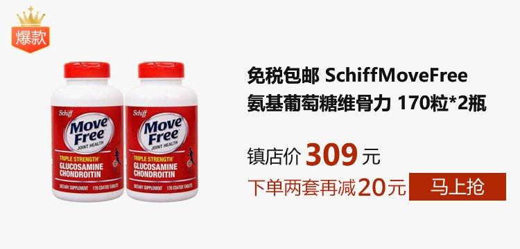 免税包邮Schiff Move Free氨基葡萄糖维骨力 氨糖软骨素红瓶170粒*2瓶 美国原装