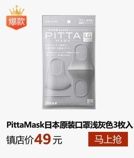 pitta mask口罩日本原装正品浅灰色时尚防花粉防尘舒适可水洗3个