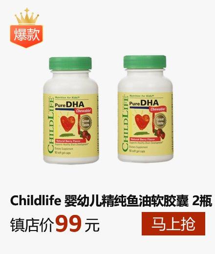 Childlife 童年时光 婴幼儿Pure DHA 精纯鱼油软胶囊 90粒 (2瓶)