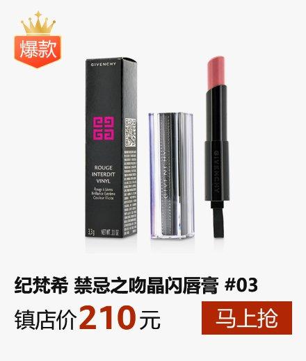 纪梵希 Givenchy 禁忌之吻晶闪唇膏 - # 03 Rose Mutin 3.3g/0.11oz
