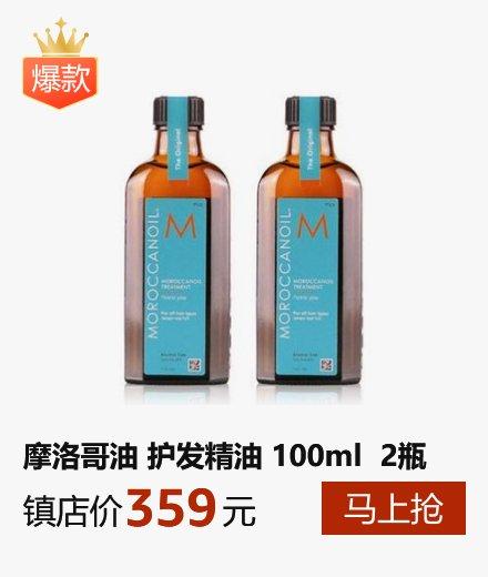 moroccanoil 摩洛哥油 护发精油 100ml (2瓶价)