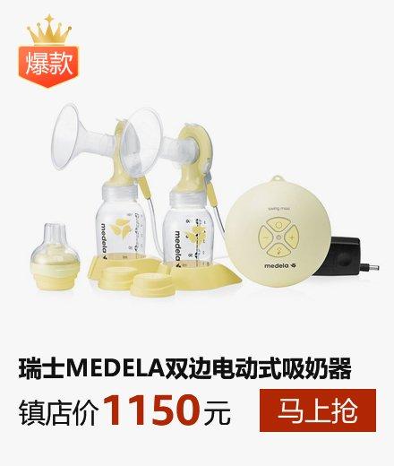 MEDALA 瑞士MEDELA美德乐丝韵翼双边电动式吸奶器产妇吸乳器挤奶器吸力大