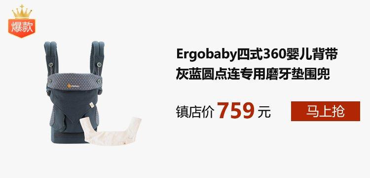 Ergobaby四式360婴儿背带- 灰蓝圆点连专用磨牙垫围兜