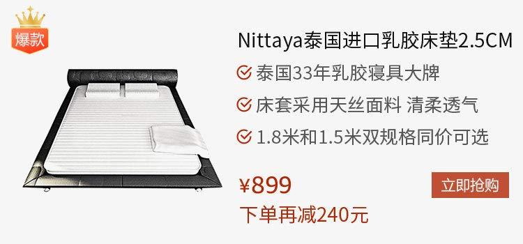 Nittaya妮泰雅 泰国商业部推荐 原装天然乳胶床垫居家薄床垫榻榻米垫床褥 2.5CM乳胶垫 (150*200cm)