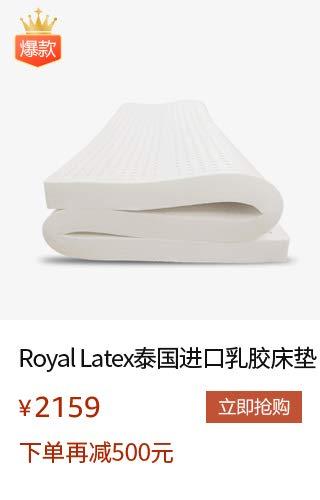 【下单立减400元送两个乳胶枕】 Royal Latex泰国皇家原装进口天然乳胶床垫床褥橡胶双人榻榻米垫多规格(5*150*200CM