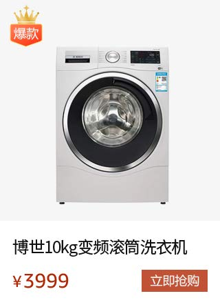 Bosch 博世 WAU28560HW 10公斤 变频滚筒洗衣机 一级能效 wifi智能互联高效除菌 白色