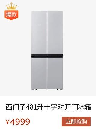 siemens 西门子 KM49EA60TI 481升混冷无霜 十字对开门冰箱 独立双循环 轻触式按键 银色