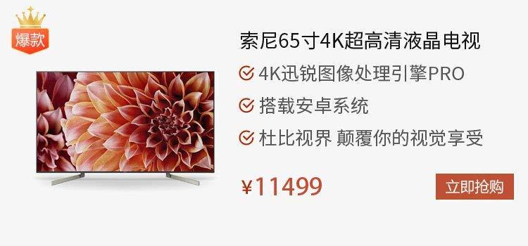 SONY 索尼 KD-65X9000F 65英寸4K超高清HDR安卓智能网络液晶电视 精锐光控 黑色