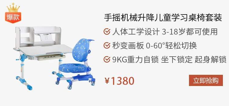 心家宜-手摇机械同步升降儿童学习桌椅套装 学习桌 学生写字桌 小孩课桌 高性价比 人体工学设计理念 桌长95CM M115+M200+M624 (王子蓝, 升级书架)