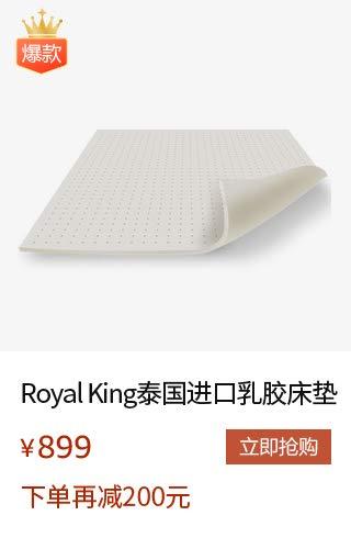 Royal King 泰国原装进口天然乳胶床垫床褥双人床垫2.5*180*200CM 多尺寸床垫 支持定制各种规格床垫