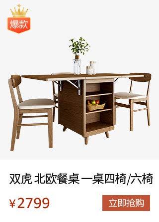 双虎家私 北欧餐桌 实木长方形家用6人饭桌简欧玻璃餐桌椅组合807 (17CT807餐桌+17CT806六把餐椅)