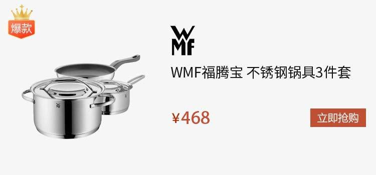 WMF 福腾宝 德国GALA PLUS厨房锅具3件套 不锈钢炖锅煎锅奶锅