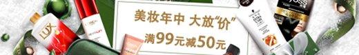 美妆99-50