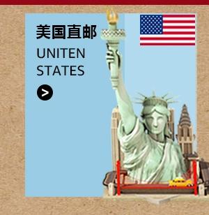 海外购美国