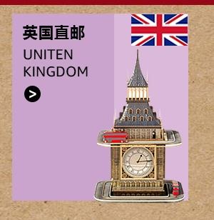 海外购英国