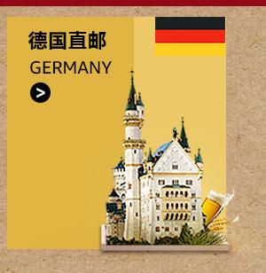 海外购德国