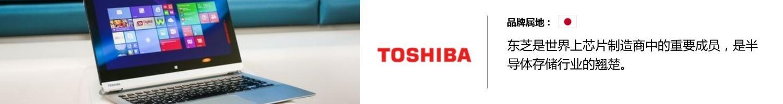 Toshiba 东芝 领先创新