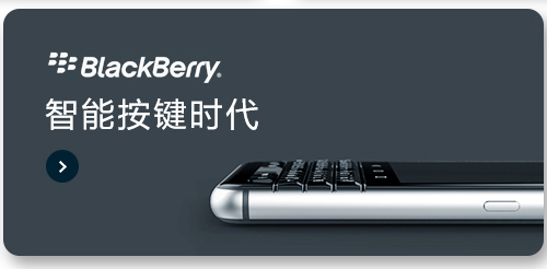BlackBerry 黑莓 智能按键时代
