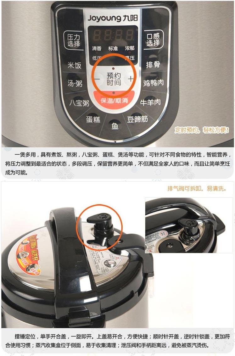 九阳电压力锅电脑版jyy-60ys8(6l/双胆)