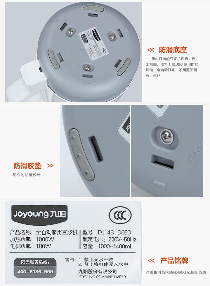 joyoung九阳豆浆机dj14b-d06d