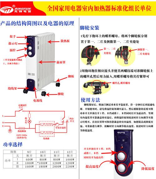 先锋12片电热油汀取暖器ds9412(三档可调,2200w)