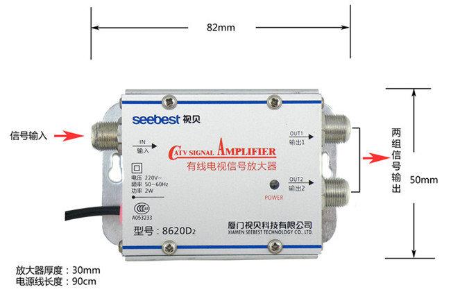 视贝sb-8620d2 有线电视信号放大器 (一进二出 20db)