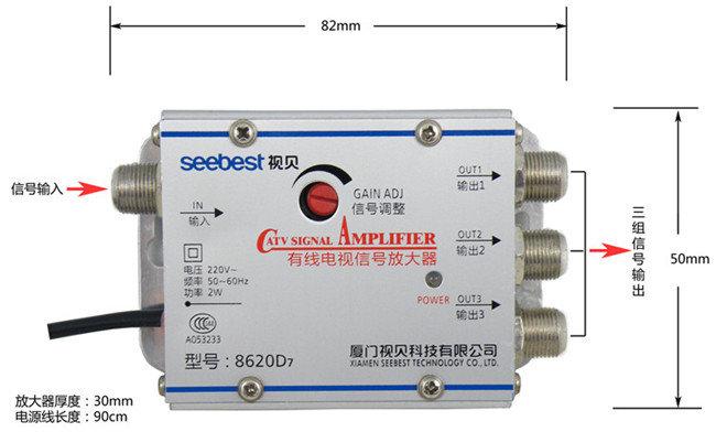 视贝sb-8620d7 有线电视信号放大器 (一进三出 20db)